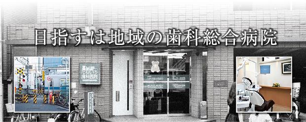 たねいち歯科医院/世田谷区